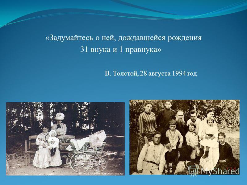 «Задумайтесь о ней, дождавшейся рождения 31 внука и 1 правнука» В. Толстой, 28 августа 1994 год