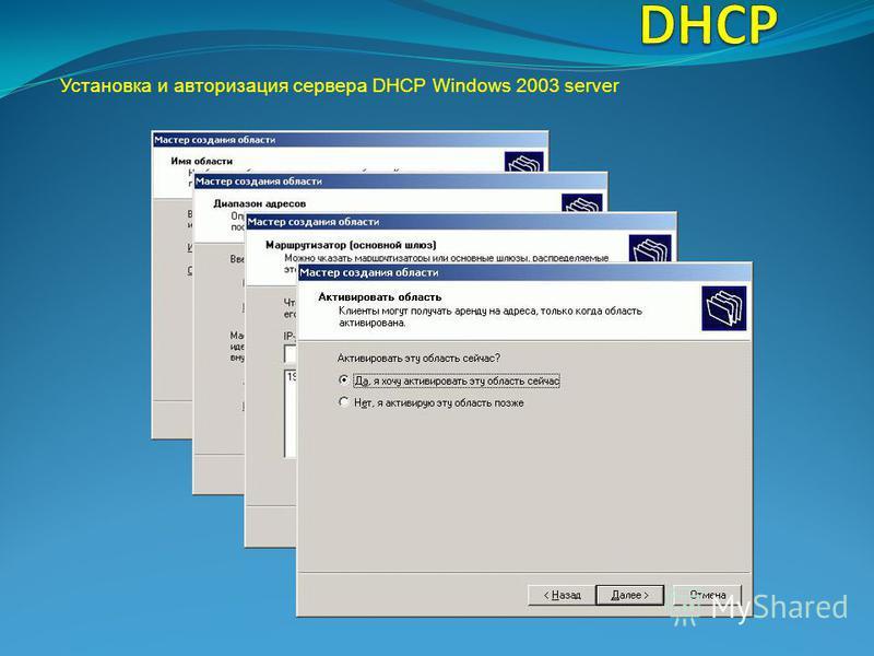 Установка и авторизация сервера DHCP Windows 2003 server