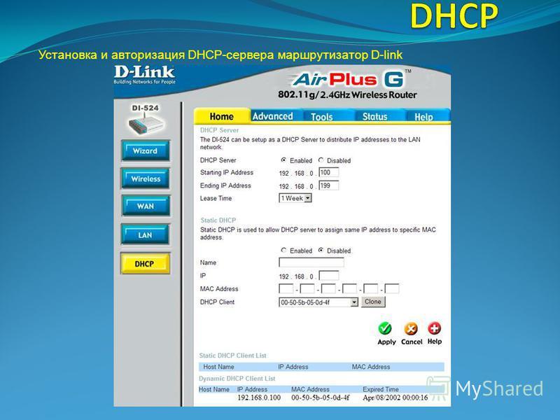 Установка и авторизация DHCP-сервера маршрутизатор D-link