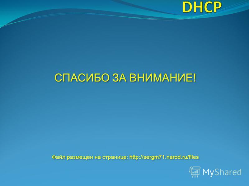 СПАСИБО ЗА ВНИМАНИЕ! Файл размещен на странице: http://sergm71.narod.ru/files