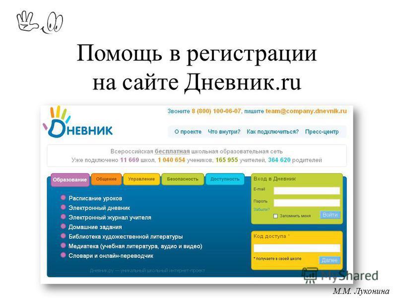 Помощь в регистрации на сайте Дневник.ru М.М. Луконина