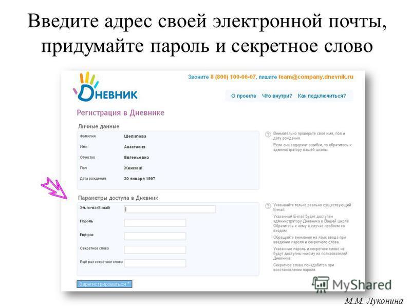Введите адрес своей электронной почты, придумайте пароль и секретное слово М.М. Луконина