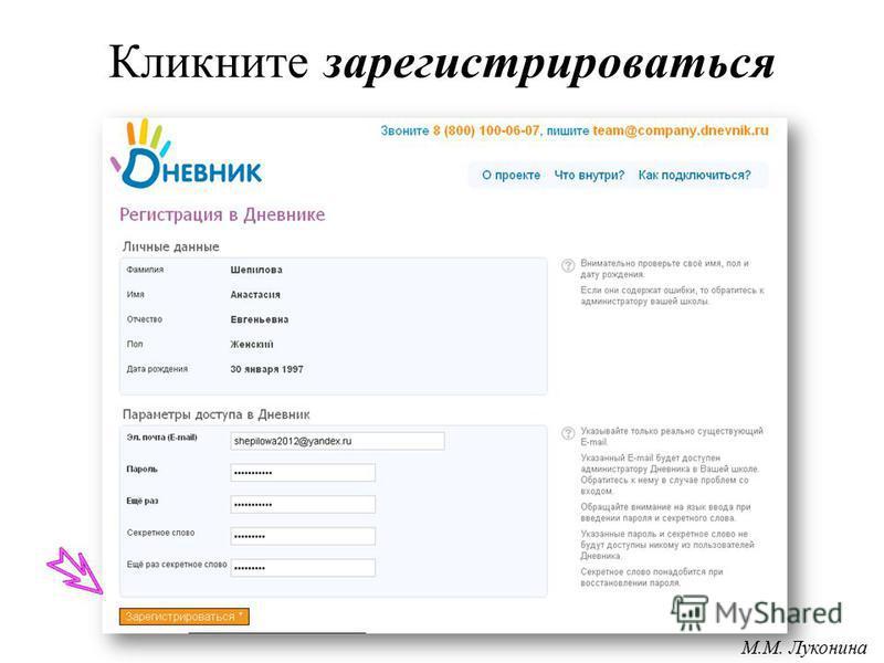 Кликните зарегистрироваться М.М. Луконина