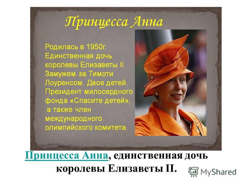 Принцесса Анна Принцесса Анна, единственная дочь королевы Елизаветы II.