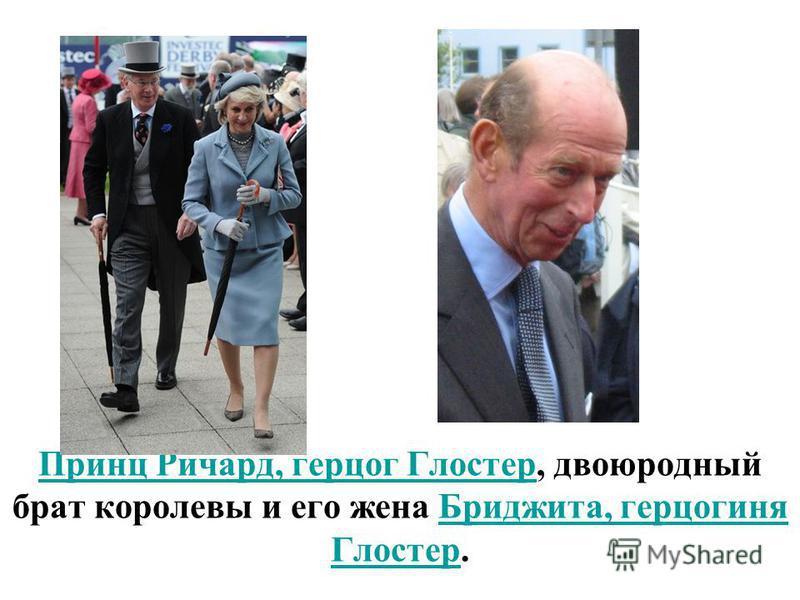 Принц Ричард, герцог Глостер Принц Ричард, герцог Глостер, двоюродный брат королевы и его жена Бриджита, герцогиня Глостер.Бриджита, герцогиня Глостер