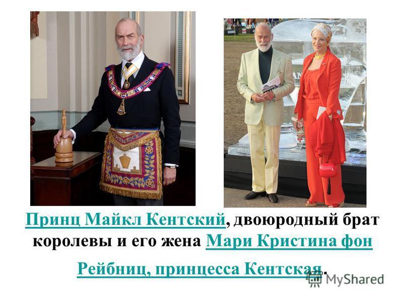 Принц Майкл Кентский Принц Майкл Кентский, двоюродный брат королевы и его жена Мари Кристина фон Рейбниц, принцесса Кентская.Мари Кристина фон Рейбниц, принцесса Кентская