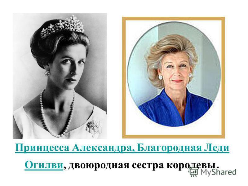 Принцесса Александра, Благородная Леди Огилви Принцесса Александра, Благородная Леди Огилви, двоюродная сестра королевы.