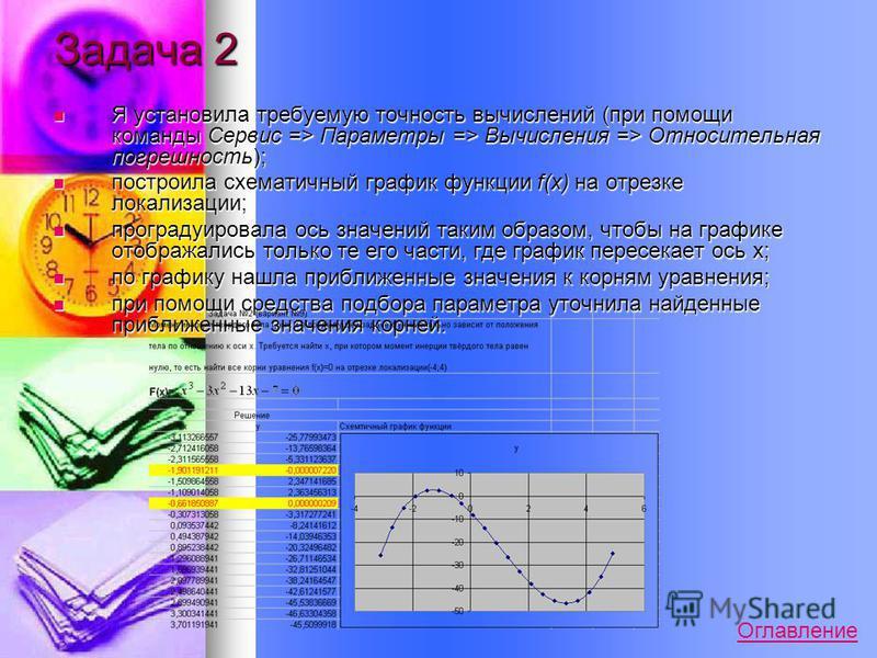 Задача 2 Я установила требуемую точность вычислений (при помощи команды Сервис => Параметры => Вычисления => Относительная погрешность); Я установила требуемую точность вычислений (при помощи команды Сервис => Параметры => Вычисления => Относительная