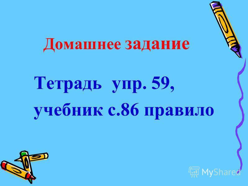 1ВАРИАНТ – Т. С.59 УПР. 60 2ВАРИАНТ- Т. с.57 упр. 58
