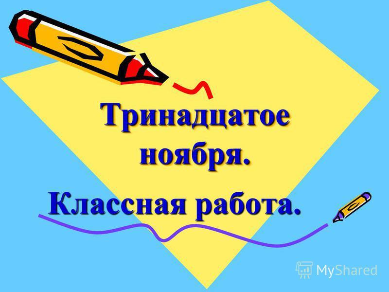 Русский язык 3 класс УМК «Перспективная начальная школа»