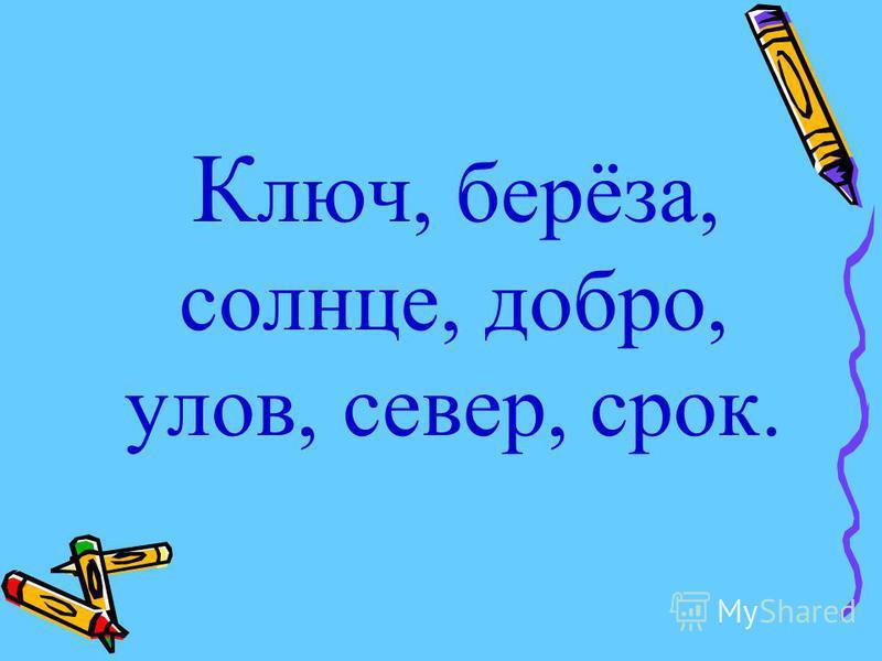 ТВОРИТЕЛЬНЫЙ ПАДЕЖ Я Творительный падеж, Исполнен всяческих надежд. Творите - ЧЕМ? Творите С КЕМ? Я подскажу вам - нет проблем! Предлогам «ПЕРЕД», «МЕЖДУ», «ПОД» и «НАД» В любой момент я очень рад!