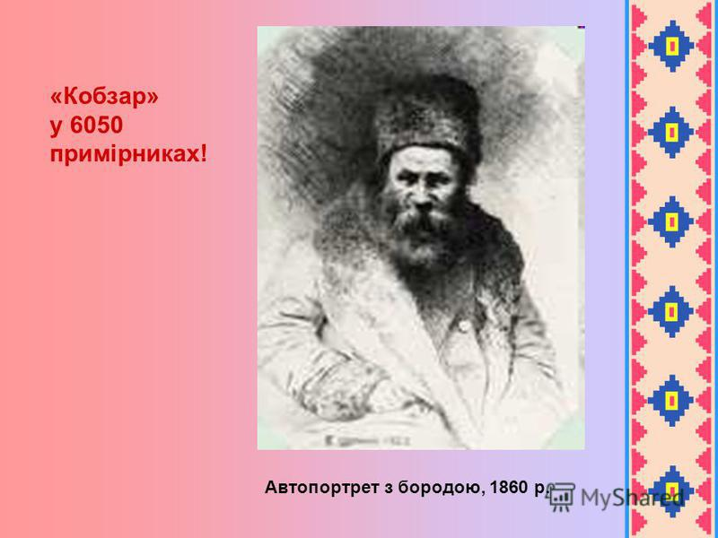 Автопортрет з бородою, 1860 р. «Кобзар» у 6050 примірниках!