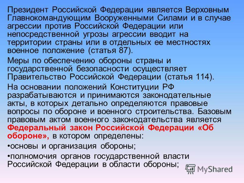 Президент Российской Федерации является Верховным Главнокомандующим Вооруженными Силами и в случае агрессии против Российской Федерации или непосредственной угрозы агрессии вводит на территории страны или в отдельных ее местностях военное положение (