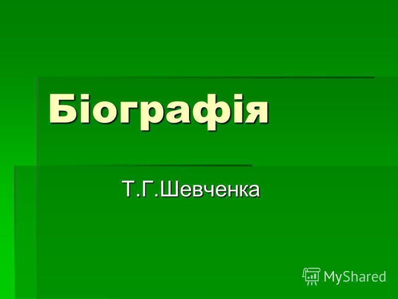 Біографія Т.Г.Шевченка