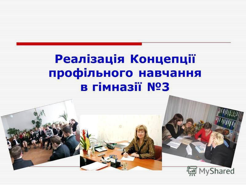 Реалізація Концепції профільного навчання в гімназії 3