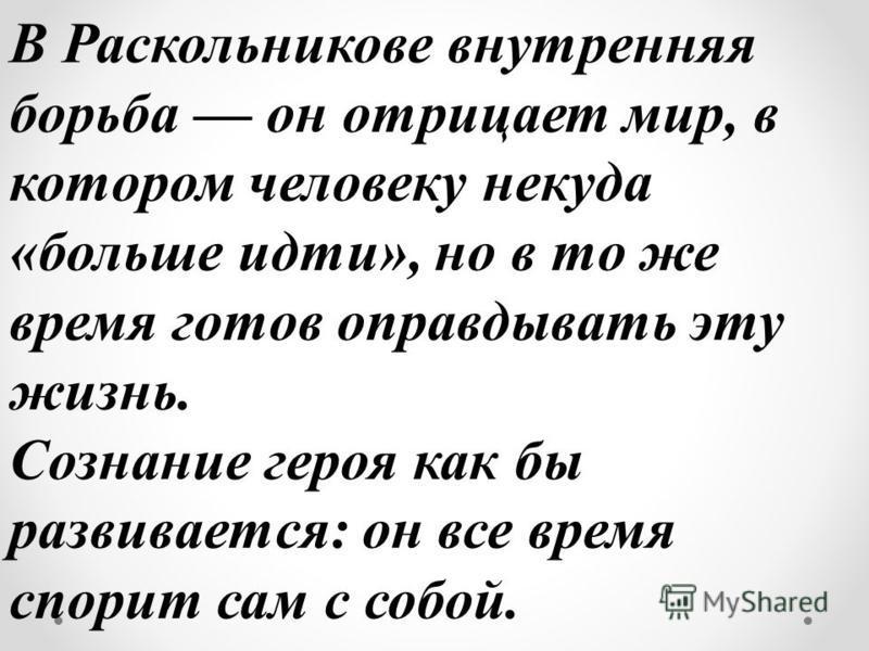 В душе Раскольникова, одержимого идеей и сомневающегося в ней, мучительный разлад.