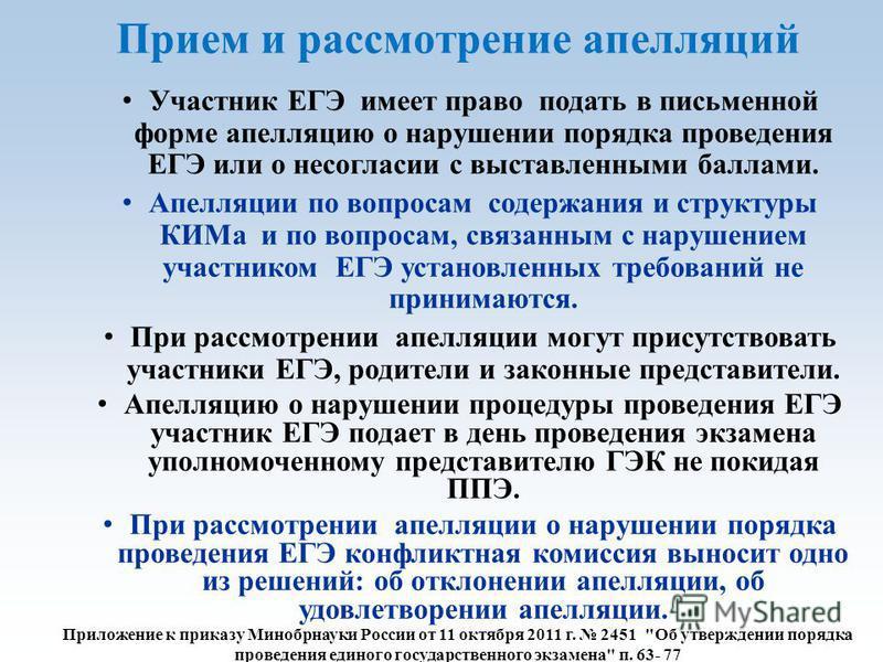 Прием и рассмотрение апелляций Приложение к приказу Минобрнауки России от 11 октября 2011 г. 2451