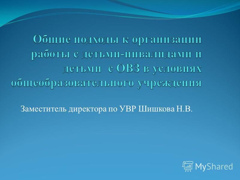 Заместитель директора по УВР Шишкова Н.В.