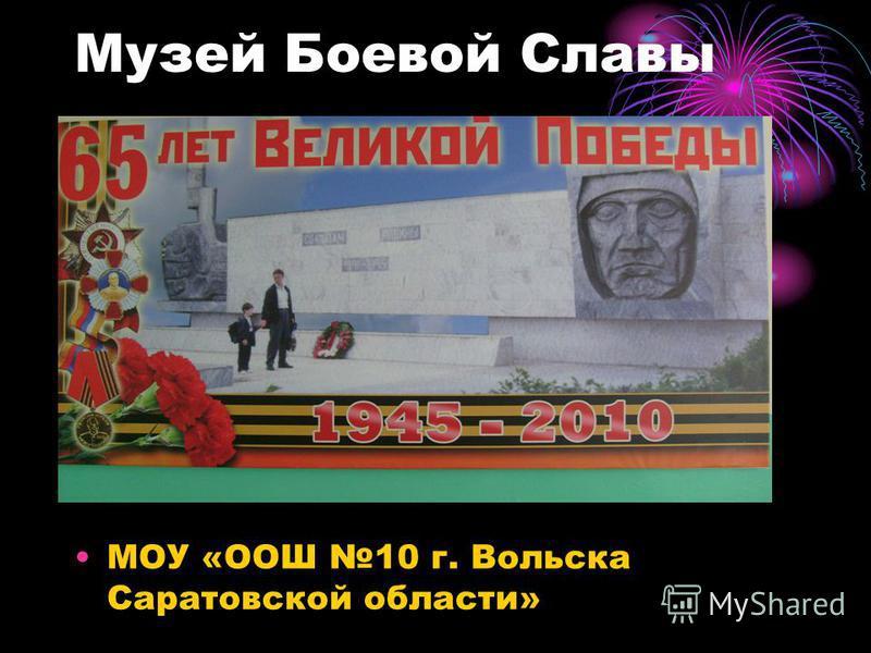 Музей Боевой Славы МОУ «ООШ 10 г. Вольска Саратовской области»