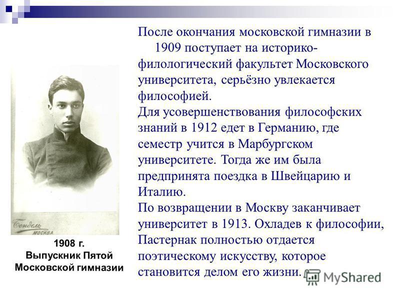 После окончания московской гимназии в 1909 поступает на историко- филологический факультет Московского университета, серьёзно увлекается философией. Для усовершенствования философских знаний в 1912 едет в Германию, где семестр учится в Марбургском ун