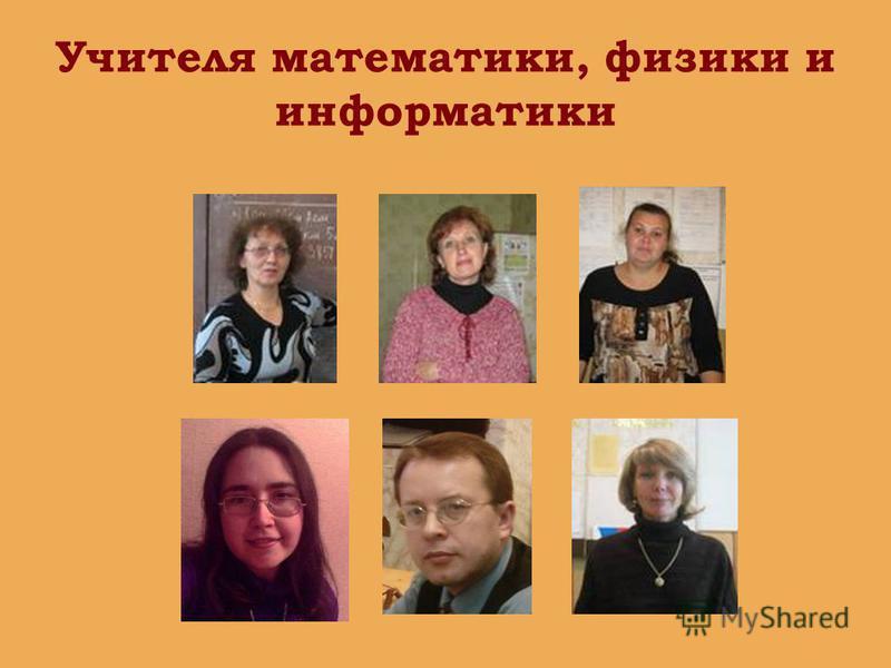 Учителя математики, физики и информатики