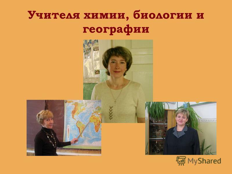 Учителя химии, биологии и географии