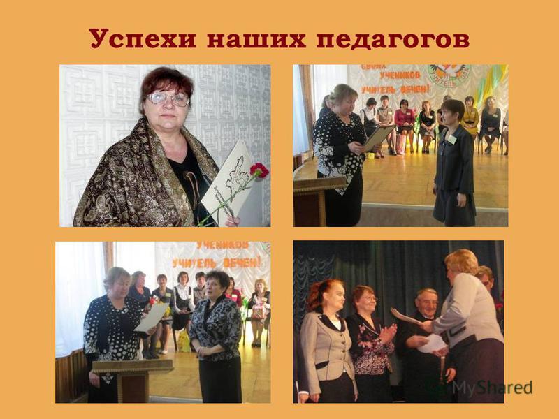 Успехи наших педагогов