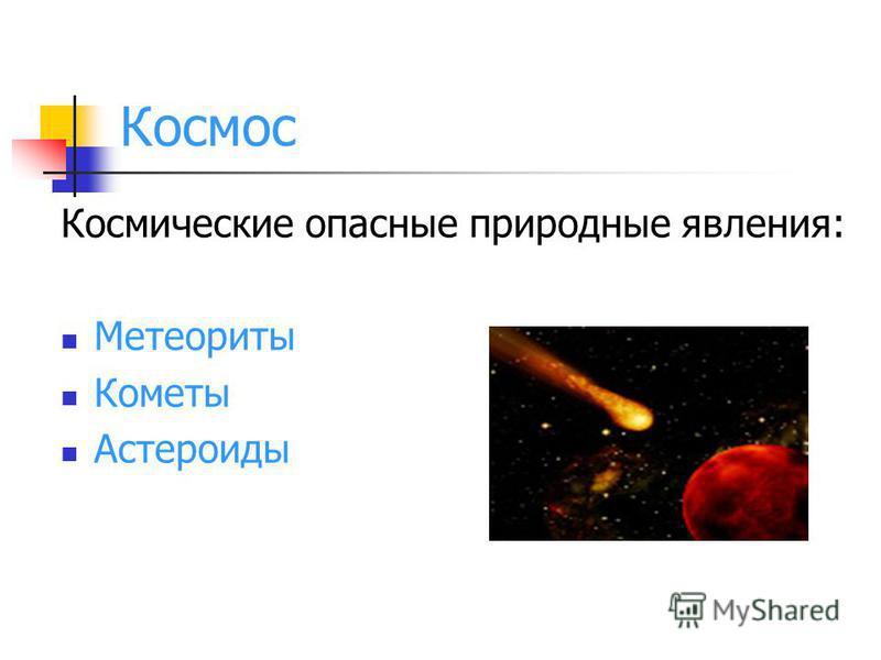 Космос Космические опасные природные явления: Метеориты Кометы Астероиды