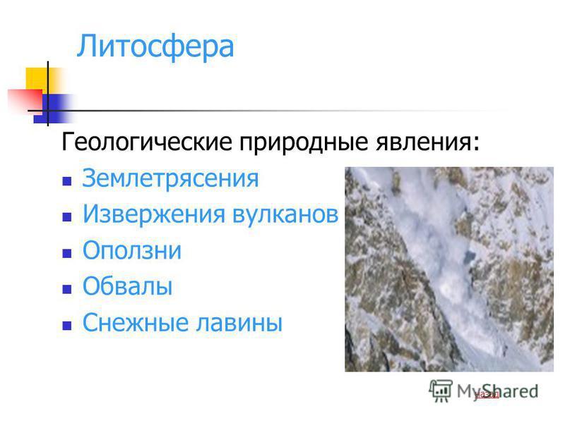Литосфера Геологические природные явления: Землетрясения Извержения вулканов Оползни Обвалы Снежные лавины назад