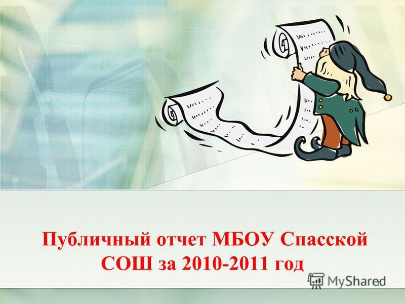 1 Публичный отчет МБОУ Спасской СОШ за 2010-2011 год
