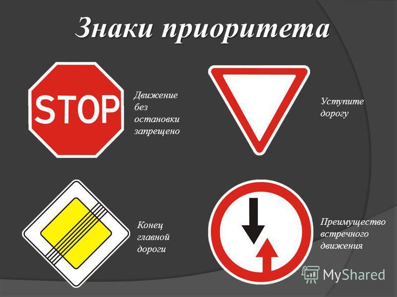 Знаки приоритета Движение без остановки запрещено Конец главной дороги Преимущество встречного движения Уступите дорогу