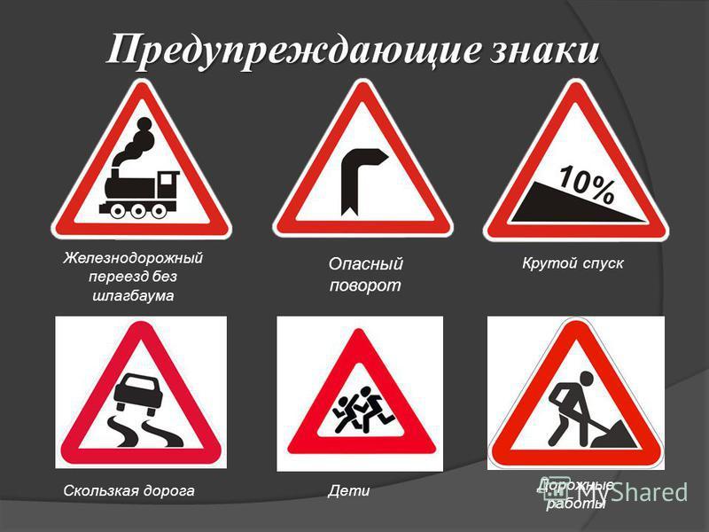Предупреждающие знаки Железнодорожный переезд без шлагбаума Опасный поворот Крутой спуск Скользкая дорога Дети Дорожные работы