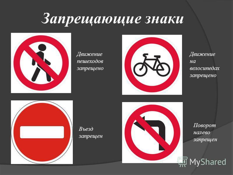 Запрещающие знаки Движение пешеходов запрещено Движение на велосипедах запрещено Въезд запрещен Поворот налево запрещен