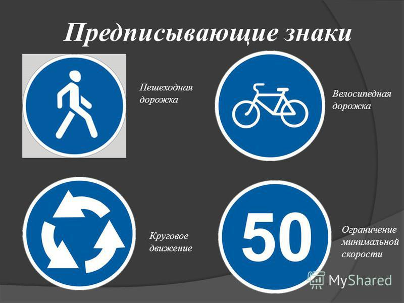 Предписывающие знаки Круговое движение Велосипедная дорожка Пешеходная дорожка Ограничение минимальной скорости