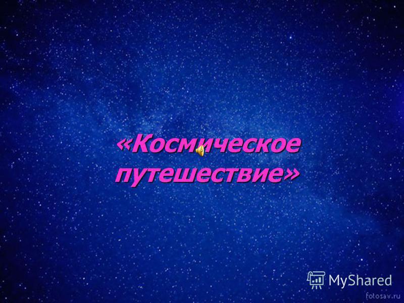 Космическое путешествие «Космическое путешествие»