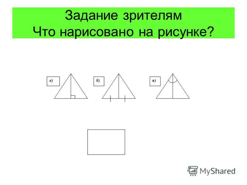 Задание зрителям Что нарисовано на рисунке? а)б)в)