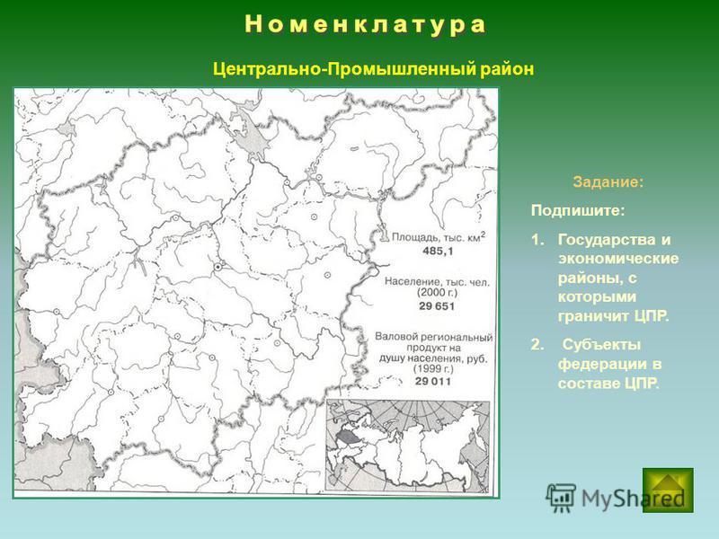 Задание: Подпишите: 1. Государства и экономические районы, с которыми граничит ЦПР. 2. Субъекты федерации в составе ЦПР. Центрально-Промышленный район