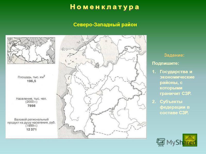 Задание: Подпишите: 1. Государства и экономические районы, с которыми граничит СЗР. 2. Субъекты федерации в составе СЗР. Северо-Западный район