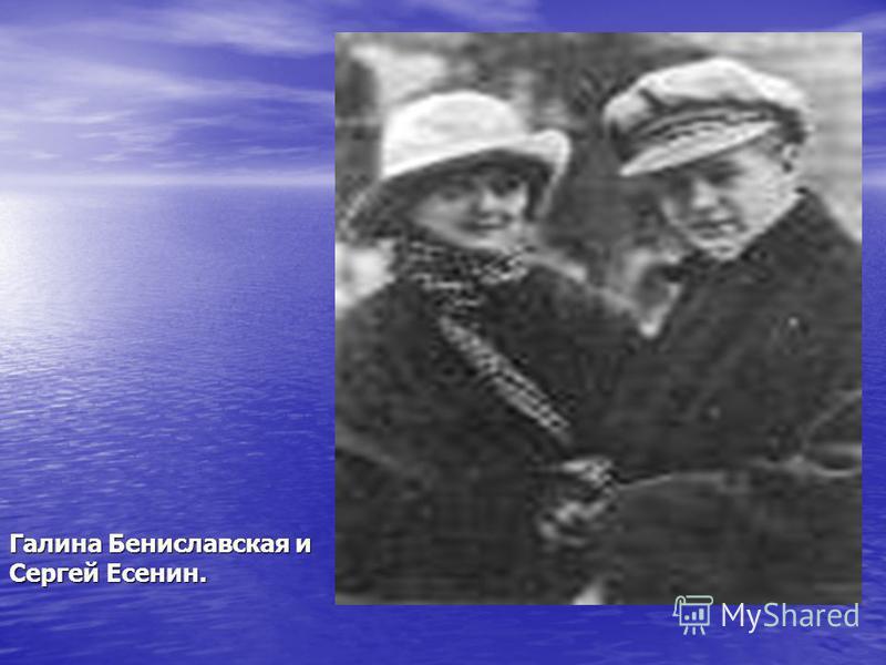 Галина Бениславская и Сергей Есенин.