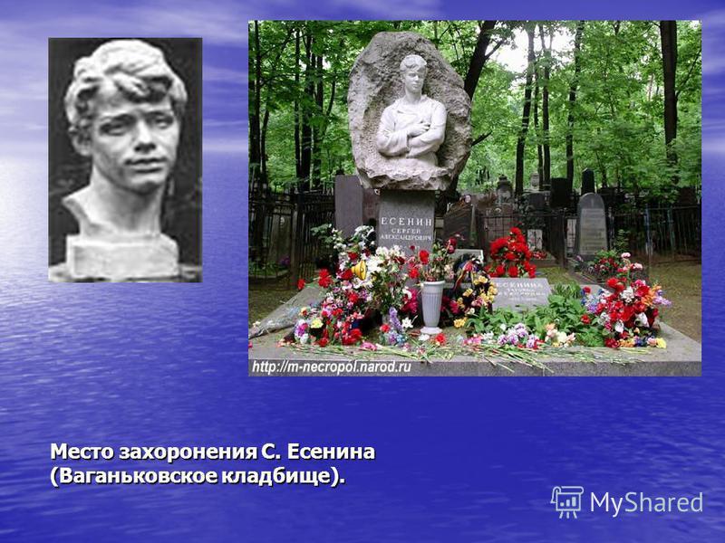 Место захоронения С. Есенина (Ваганьковское кладбище).