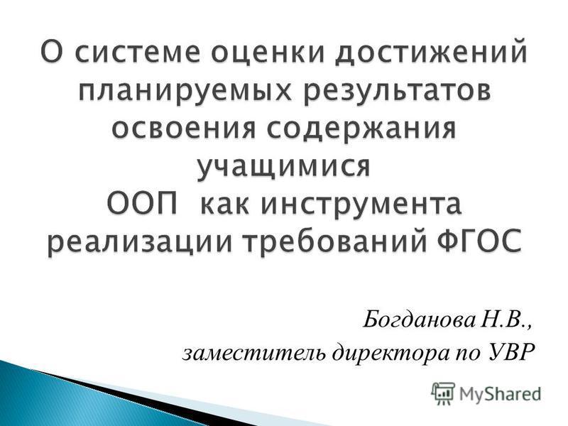 Богданова Н.В., заместитель директора по УВР