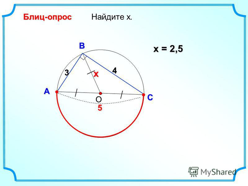 Найдите х. О В А С Блиц-опрос х = 2,5 4 3 5 х
