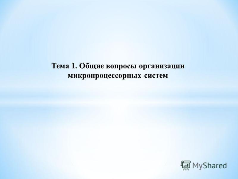 Тема 1. Общие вопросы организации микропроцессорных систем