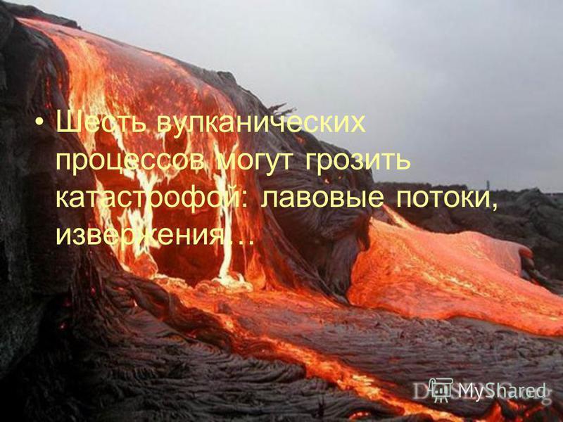 Шесть вулканических процессов могут грозить катастрофой: лавовые потоки, извержения…