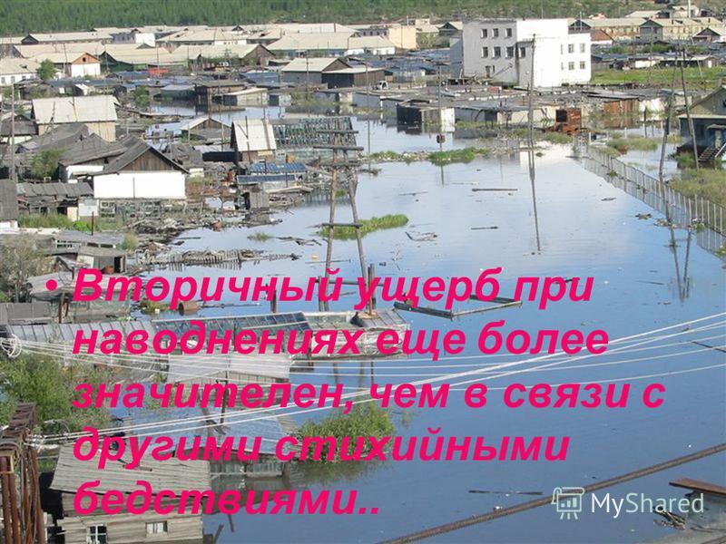 Вторичный ущерб при наводнениях еще более значителен, чем в связи с другими стихийными бедствиями..