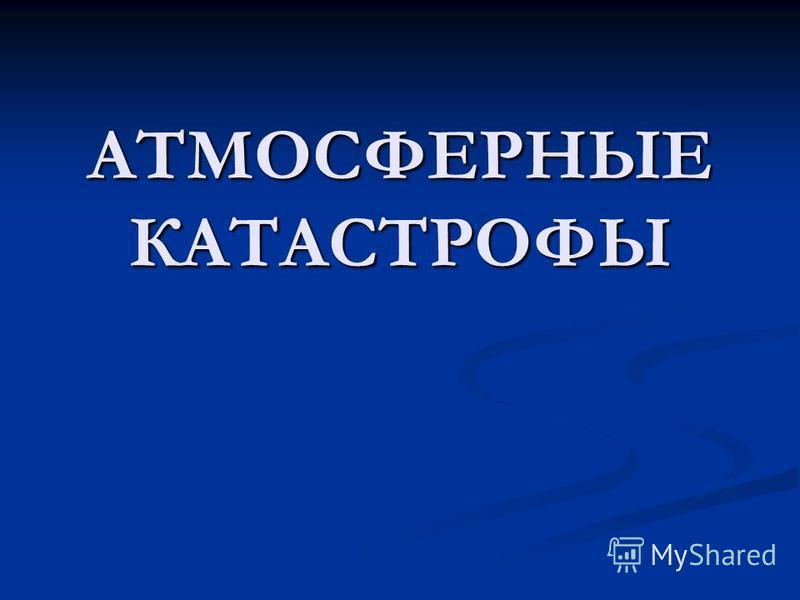 АТМОСФЕРНЫЕ КАТАСТРОФЫ