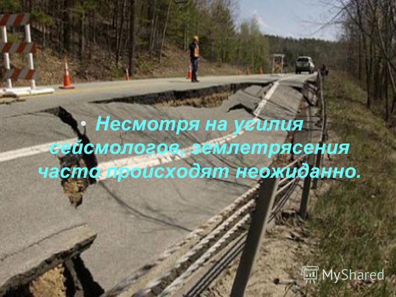 28.07.20158 Несмотря на усилия сейсмологов, землетрясения часто происходят неожиданно.