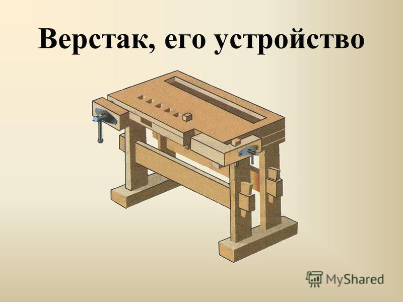 Верстак, его устройство