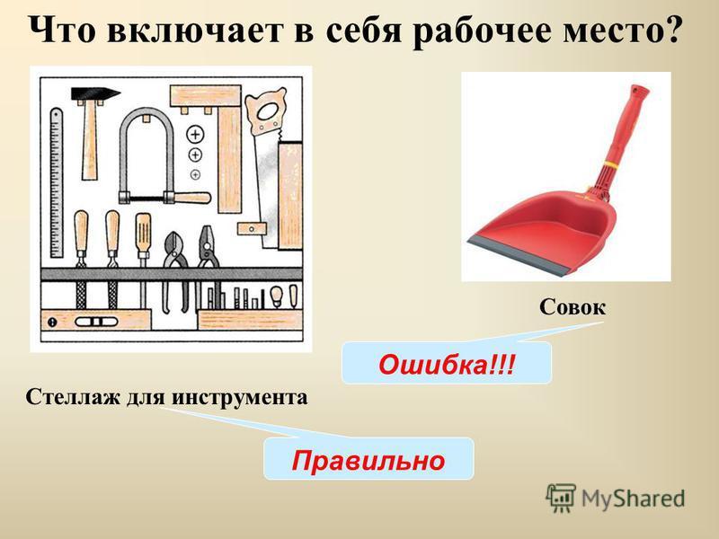 Стеллаж для инструмента Что включает в себя рабочее место? Совок Правильно Ошибка!!!