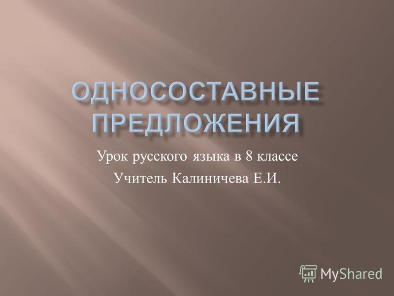 Урок русского языка в 8 классе Учитель Калиничева Е. И.